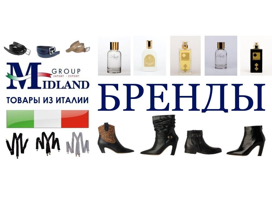 Бренды Мидленд