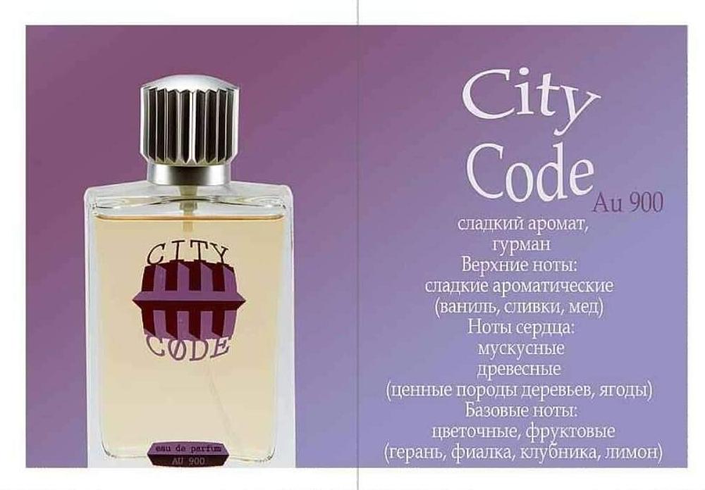 City Code AU 900