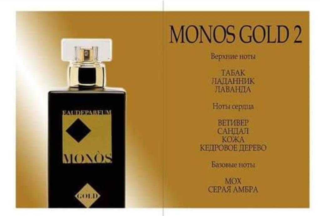 Monos Gold 2