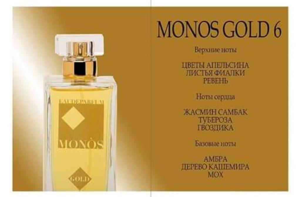 Monos Gold 6