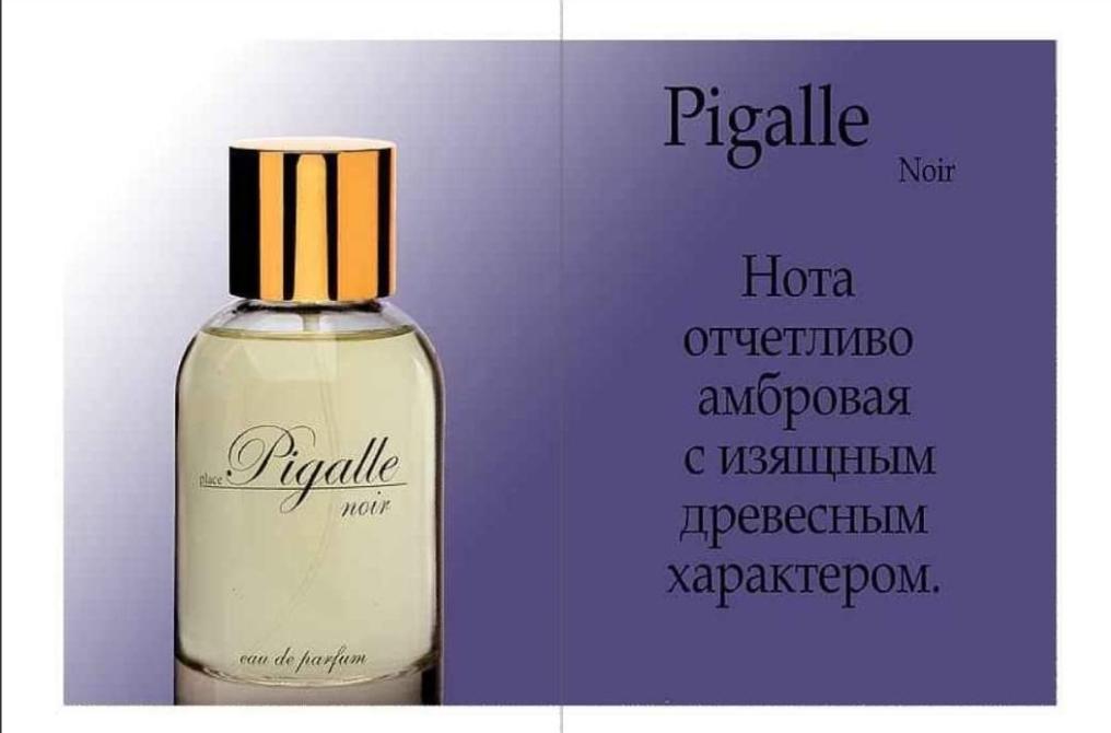 Pigalle NOIR