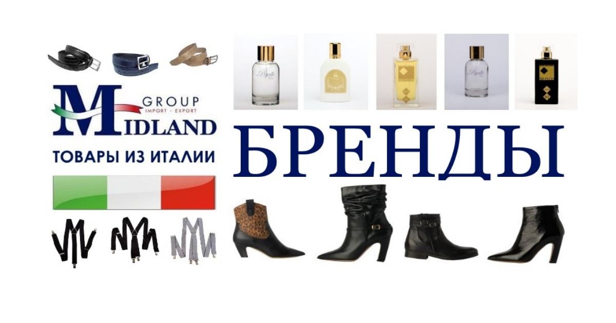 отзывы Midland Group
