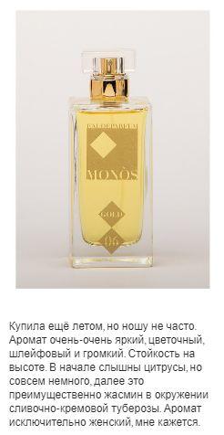 отзыв monos gold 06